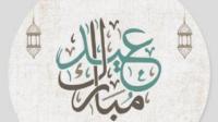 Aplikasi Ucapan Selamat Hari Raya Idul Fitri 2021